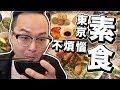 在日本想吃素食怎麼辦?東京時尚又好吃Nourish全素餐廳《阿倫來試吃》