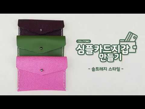DIY 가죽카드지갑 만들기(솔트레지버전)   곰손들을 위한 간단한 키트   셀통   Making a leather card wallet(Button Studs Version)