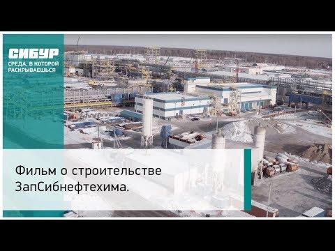 Фильм о строительстве ЗапСибнефтехима.