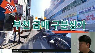 [2탄] 부천급매구분상가 ~!!!(소액투자로 건물주 되…