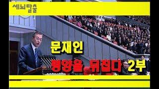 [세뇌탈출] 125탄 - 문재인, 평양을 뒤집다 2부(20180921)
