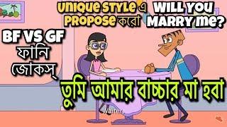 BF VS GF | TEIL 2 | Bangla Cartoon Witze | BanglaR BaCHaLS | Lustige Karikatur, Witze Video-2017