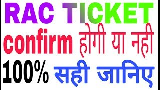 RAC TICKET confirm hone ke kitne chance hai kaise pta kare jaaniye. Check RAC ticket confirmation.