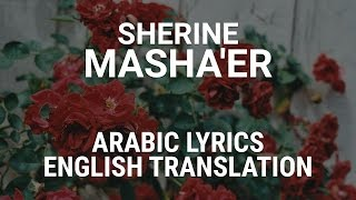 Sherine - Masha'er (Egyptian Arabic) Lyrics + English Translation - مشاعر - شيرين