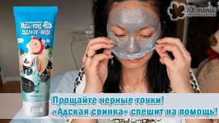 Видео обзор маска пленка Milky Piggy Hell-Pore Clean Up Mask Elizavecca - прощайте черные точки!