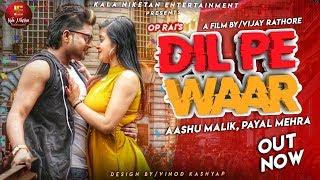 DIL PE WAAR दिल पे वार II New Haryanvi Song 2019 II *Aashu Malik *Payal Mehra II Kala Niketan