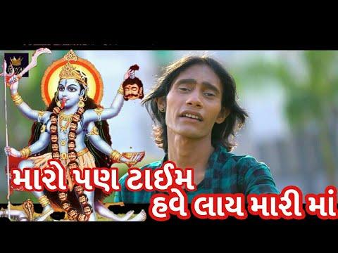 New MAHAKALI Mata Full Screen Whatsapp Status || Maro  pan Time Have lay Mari  maa || Ashok Thakor