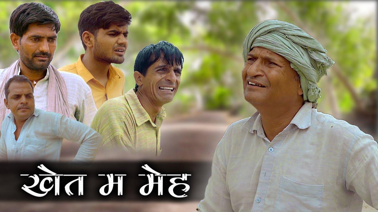 खेत म मेह Rajashthani Haryanvi comedy by Murari Lal Pareek