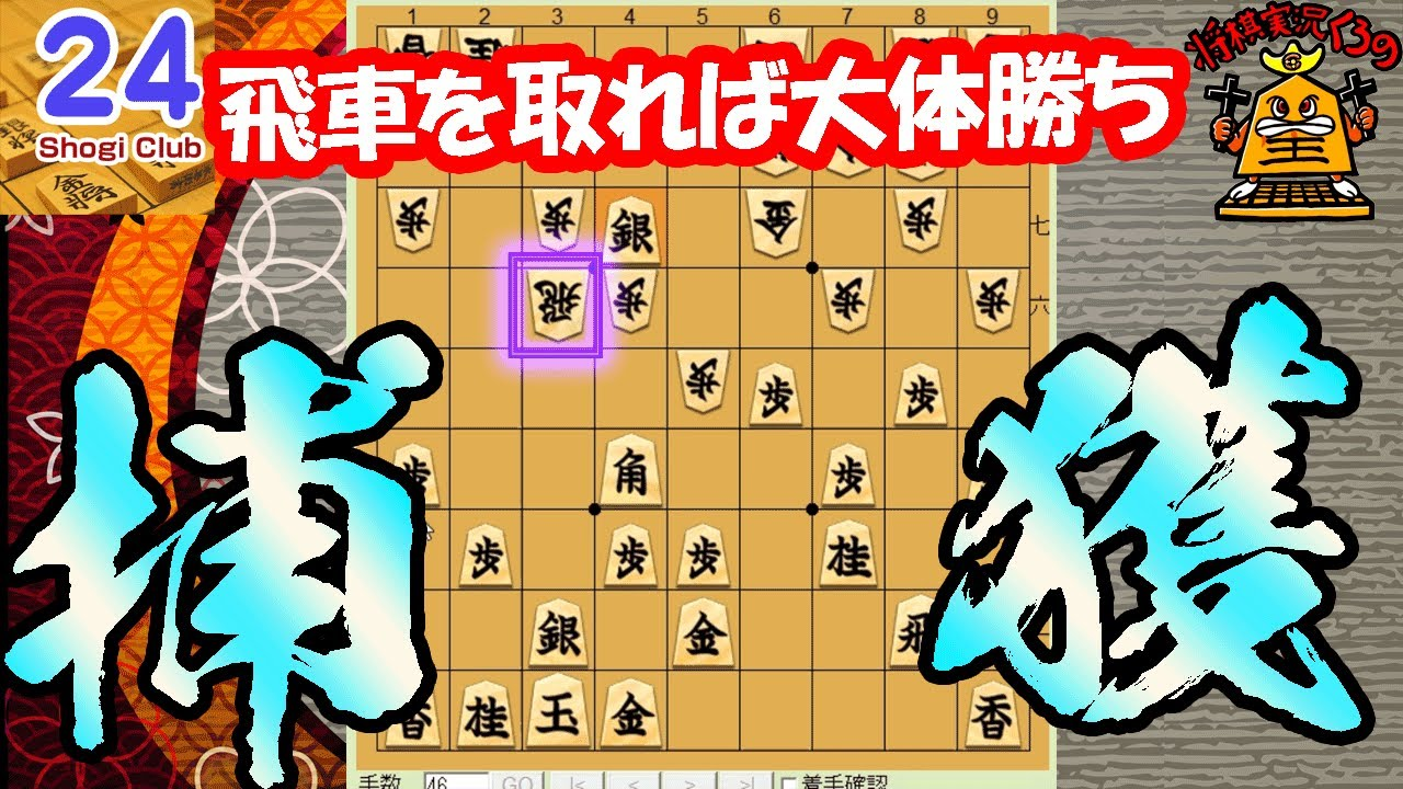 【24】もう負けられない・・・四段陥落の危機【矢倉戦】