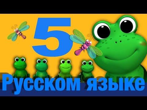 Пять маленьких пестрых лягушат   детские песенки   Литл Бэйби Бум