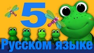 Пять маленьких пестрых лягушат | детские песенки | Литл Бэйби Бум