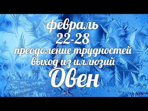 ♈ОВЕН✨22-28 февраля 2021/Таро-прогноз/Таро-Гороскоп Овен/Taro_Horoscope Aries/Winter 2021.