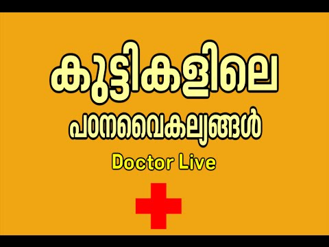 Learning Disabilities in Children | Doctor Live 11 Nov 2015