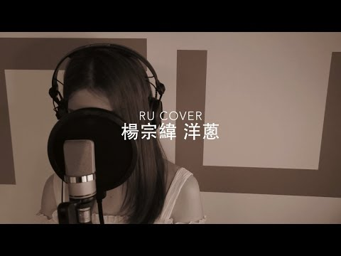 楊宗緯|洋蔥 Aska Yang (cover By RU)