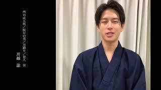 明治座11月公演「京の螢火」で西田直五郎を演じる 川越諒さんをご紹介し...