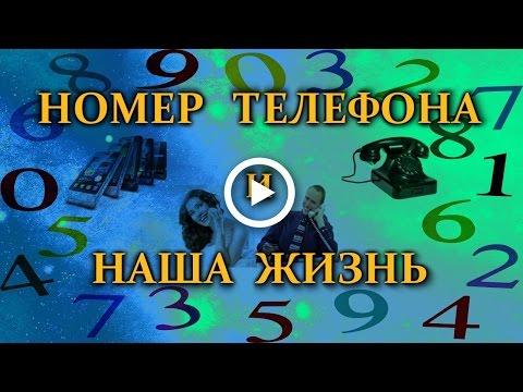 Номер телефона. Что зависит от номера телефона в нашей жизни.