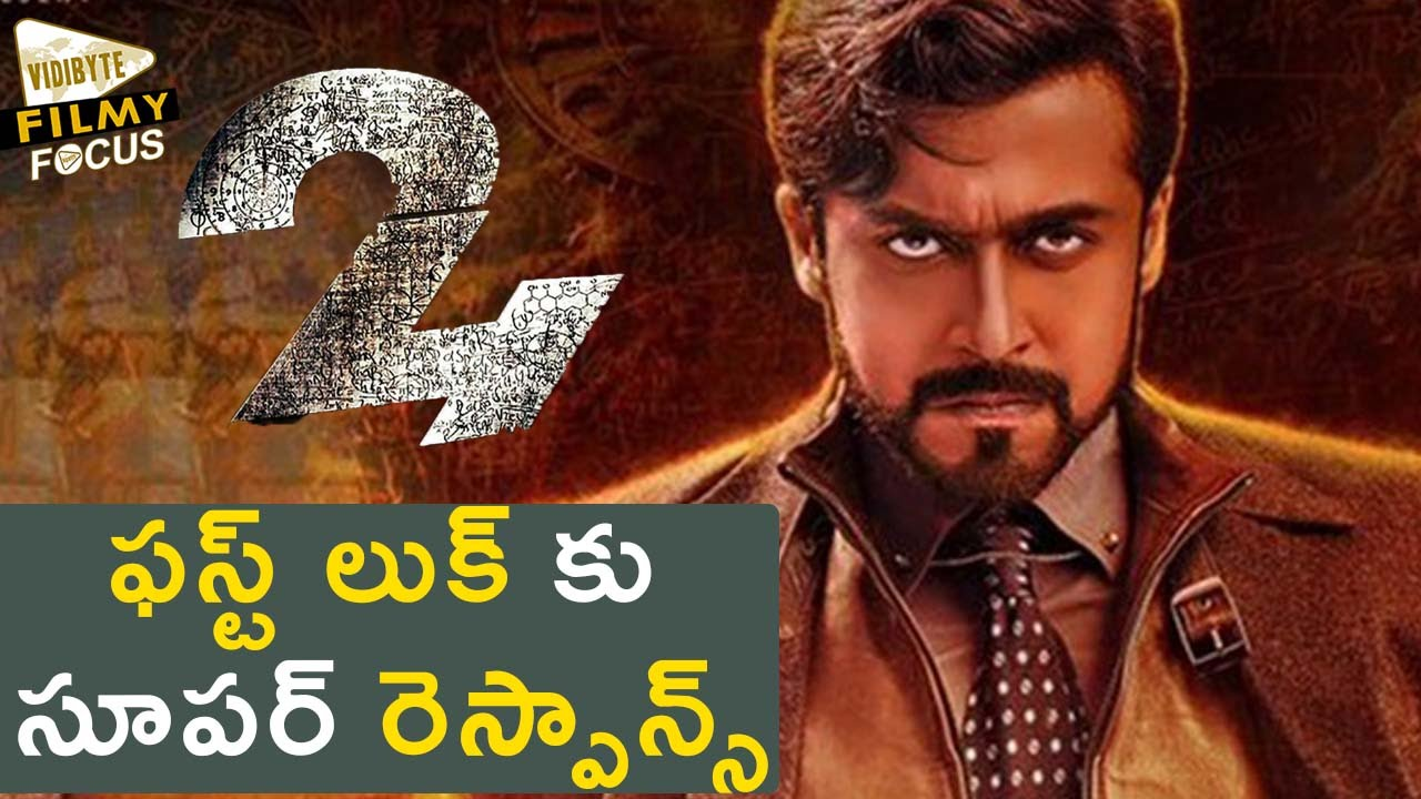 All About Surya Only About Surya 24 The Movie: Surya 24 Movie First Look