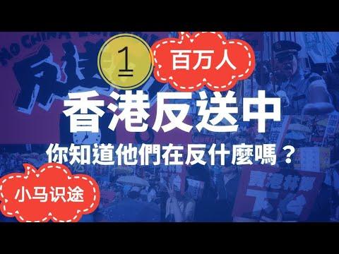 香港1百万人反送中遊行, 逃犯条例你又知道多少?(小马识途541期)