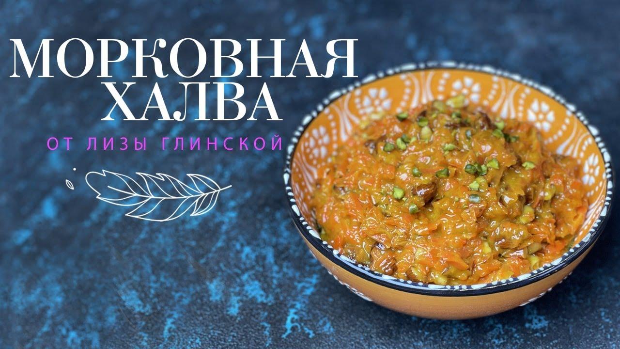 Индийская МОРКОВНАЯ ХАЛВА с орехами🥕 Очень ЛЕГКО!😃 ПОСТНЫЙ десерт на скорую руку от Лизы Глинской😉