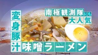 南極料理人・西村さん考案の豚汁を使ったリメーク術。「豚汁みそラーメ...