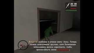 Прохождение GTA San Andreas: Миссия 18 - Стихи Мэд-Дога.
