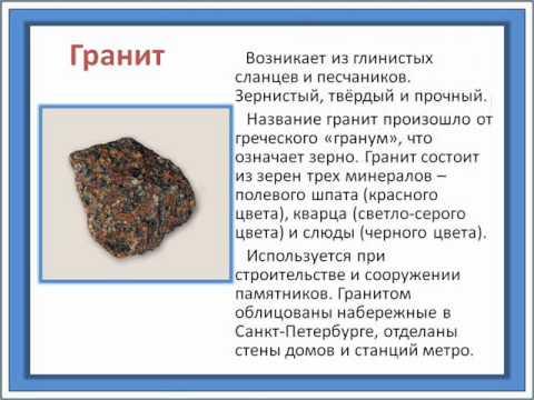 Горные породы и полезные ископаемые