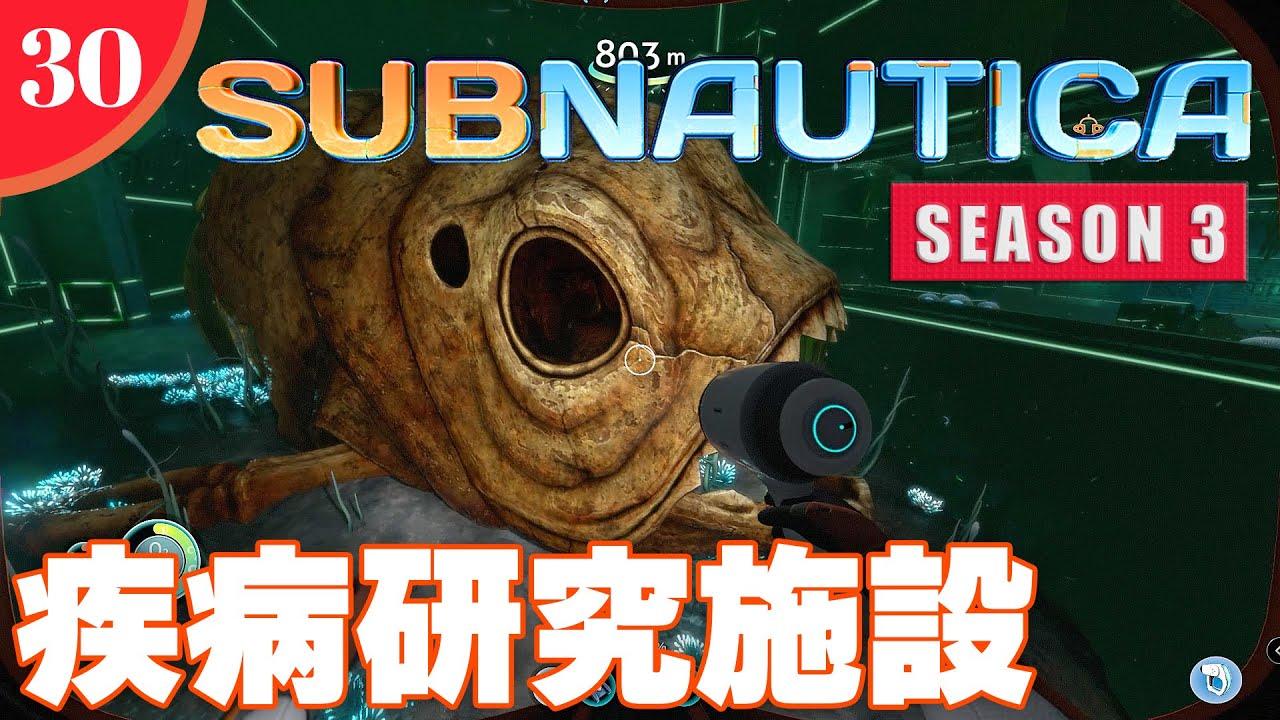 【Subnautica】#30 疾病研究施設を探索【Season3】