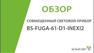 Совмещенный световой прибор BS-FUGA-61-D1-INEXI2 (обзор)