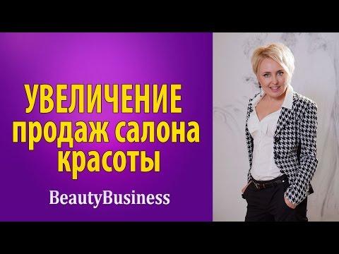 Увеличение продаж салона красоты: словесные техники чтоб увеличить продажи. Елена Сапогова