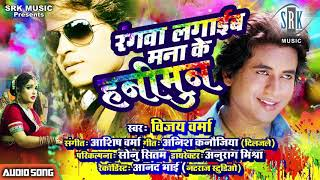 Rangwa Lagaib Mana Ke Honeymoon   Vijay Verma   Bhojpuri Superhit Holi Song 2019
