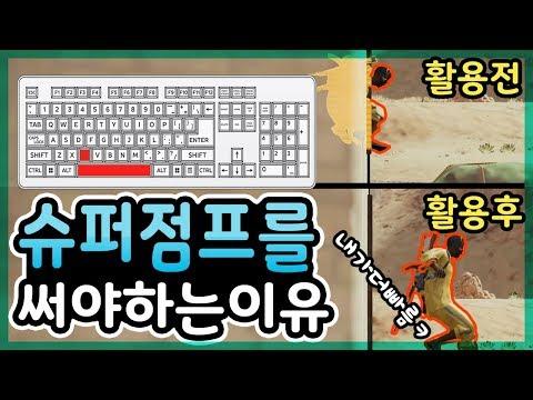 """[배그팁] 창틀 빨리 넘어가는 꿀팁 """"슈퍼점프의 부활"""" l 킹찌아"""