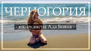 Голая Черногория Поездка Из Будвы к нудистам на пляж Ада Бояна