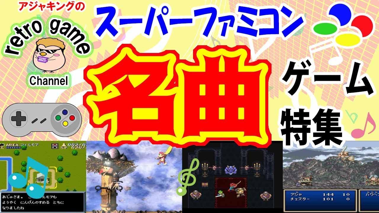 スーパーファミコン名曲ゲーム特集#1