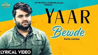 Yaar Bewde Mere Yaar Bewde | Rahul Kadyan | New Haryanvi Song 2020 | MG Records