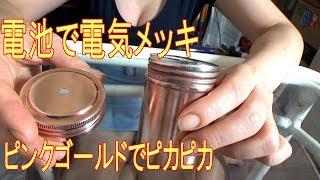 電気メッキ(電池でステンレスへの銅メッキ)の方法