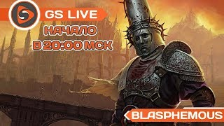 Blasphemous. Стрим GS LIVE