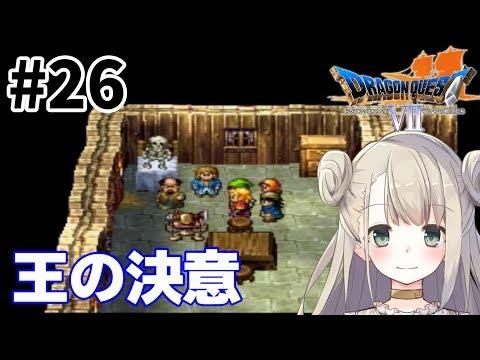 #26【PS版】ドラゴンクエストⅦで癒される!王の決意【ドラクエ7】