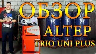 Твердотопливный котел ALTEP TRIO UNI PLUS (14 - 600 кВт). ОБЗОР