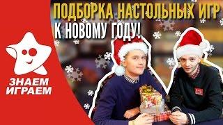 Обзор настольных игр от Знаем Играем, Новогодний выпуск(, 2015-12-21T16:05:58.000Z)