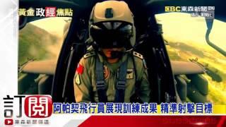 震撼! 阿帕契直升機射擊影片 國防部首度公開