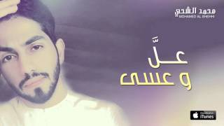 محمد الشحي - عل وعسى (النسخة الأصلية)