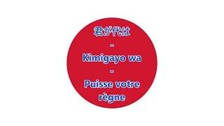 Hymne national de Japon - 君が代 Kimigayo (JP/FR paroles) thumbnail