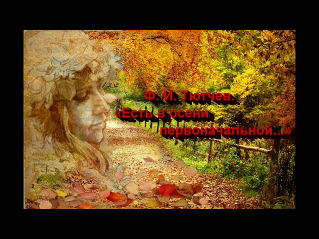 Изображение предпросмотра прочтения – СергейПятков читает произведение «Есть в осени первоначальной...» Ф.И.Тютчева