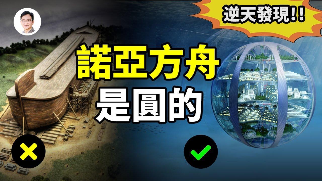 逆天的發現!蘇美爾泥板揭示挪亞方舟是圓的,而且不是「舟」、是高科技潛艇!【文昭思緒飛揚第60期】