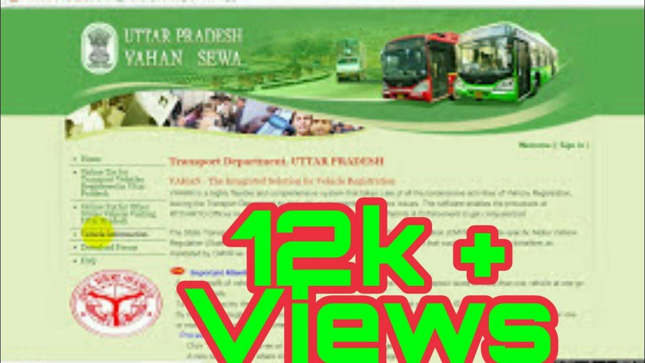 U.P Transport Vehicle search All uttar Pradesh vehicle Searching ...