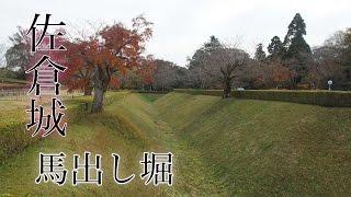 馬出しが凄い!佐倉城へ行ってみた Sakura Castle
