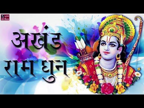 अखंड राम धुन - श्री राम जय राम जय जय राम- Nonstop Ram Dhun - Devotion to Lord Rama