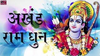 अखंड राम धुन - श्री राम जय राम जय जय राम  - Nonstop Ram Dhun - Devotion to Lord Rama