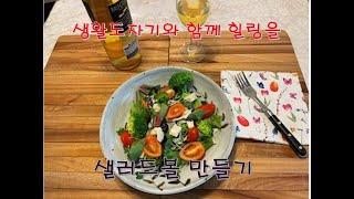 생활 도자기7/샐러드볼 쉽게 만들기