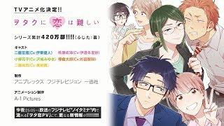 【TVアニメ化決定】ヲタクに恋は難しい/TVアニメ化決定記念PV!!